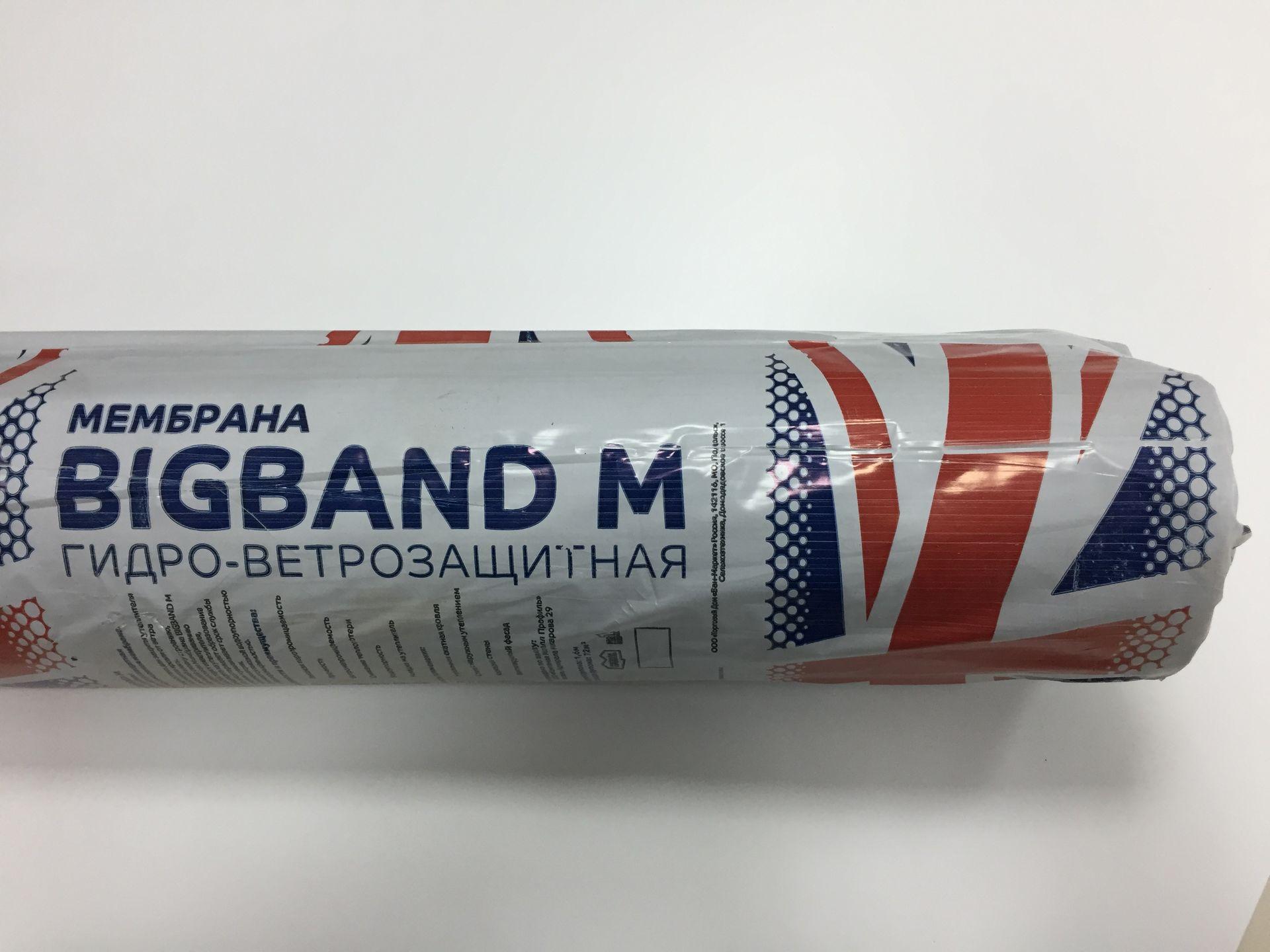 Мембрана гидро-ветрозащитная паропроницаемая BIGBAND М