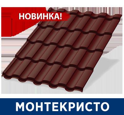 Металлочерепица Монтекристо
