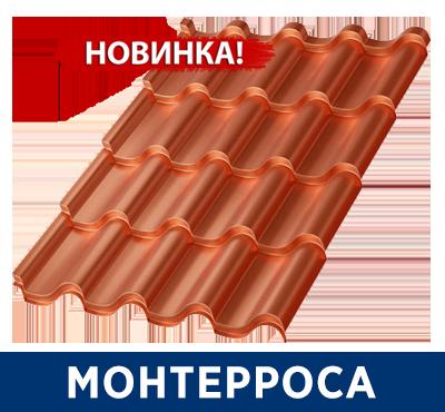 Металлочерепица Монтерроса